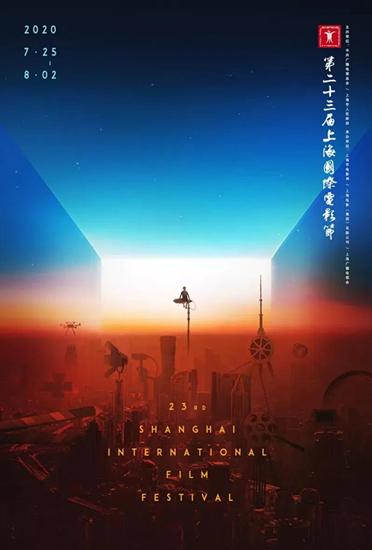 第23届上海国际电影节海报 官方图