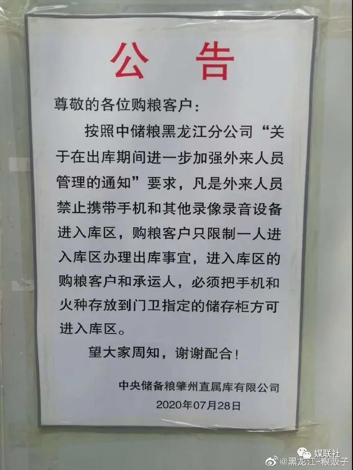 网传公告显示,一律禁止外来人员携带手机和其他录音录像设备进入库区。