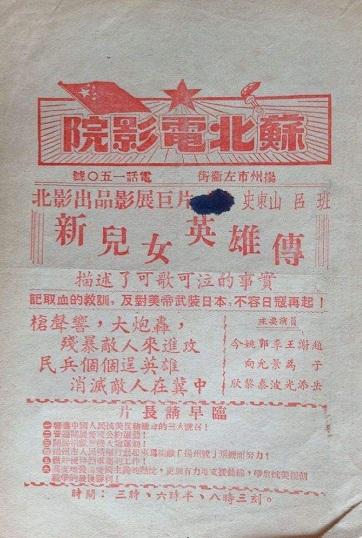 苏北电影院的观影海报。 图片来源于网络
