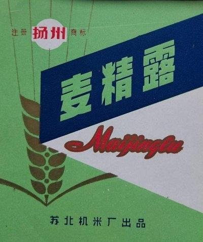 苏北机米厂生产的麦精露曾是扬州夏日街头最受欢迎的饮料之一。 图片来源于网络