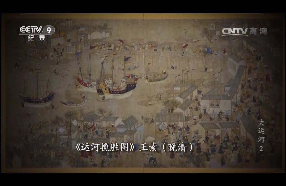 清代画家王素的作品《运河揽胜图》记载了清代扬州运河两岸的市井风情,该画作反映了彼时当地的繁华。 图片为《大运河》纪录片视频截图
