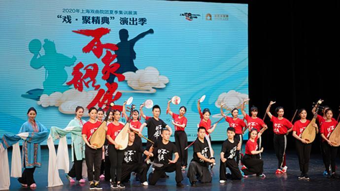 """上海戏曲院团开启""""夏练三伏"""",四场跨剧种合演展现成果"""