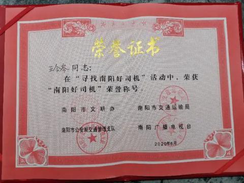"""王会岑""""南阳好司机""""荣誉证书。图据网络"""