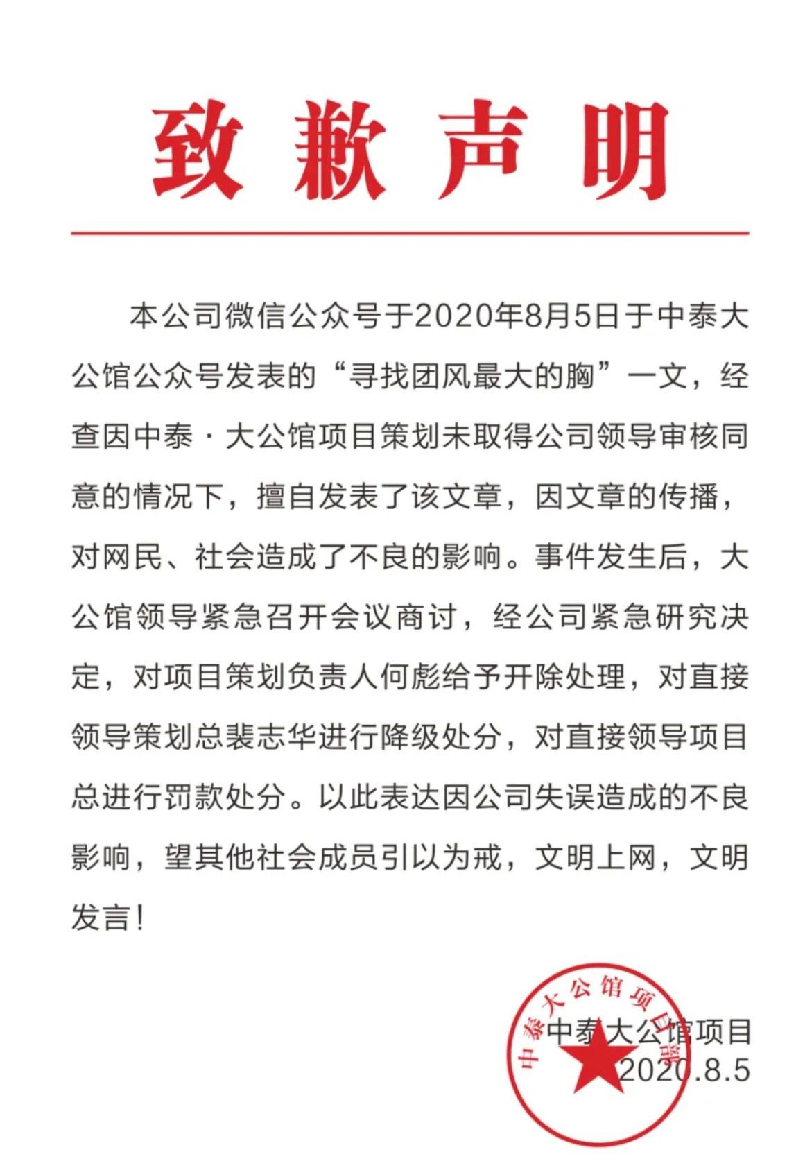 """微信公众号""""中泰大公馆""""8月6日发布的致歉声明。"""