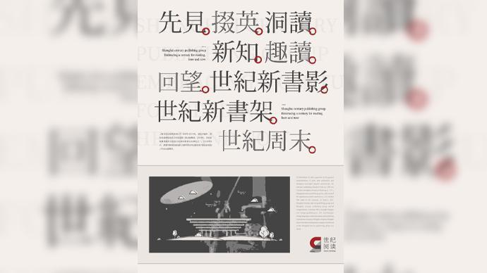 世紀出版書展風景線:120歲朵云軒C位登場,線上線下融合