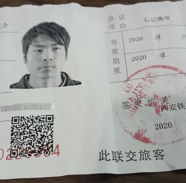郑永全办理的临时身份证。