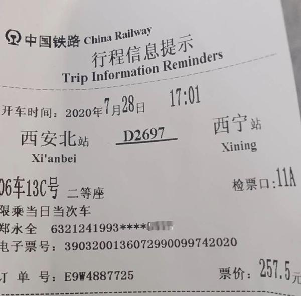 郑永全回家的车票。