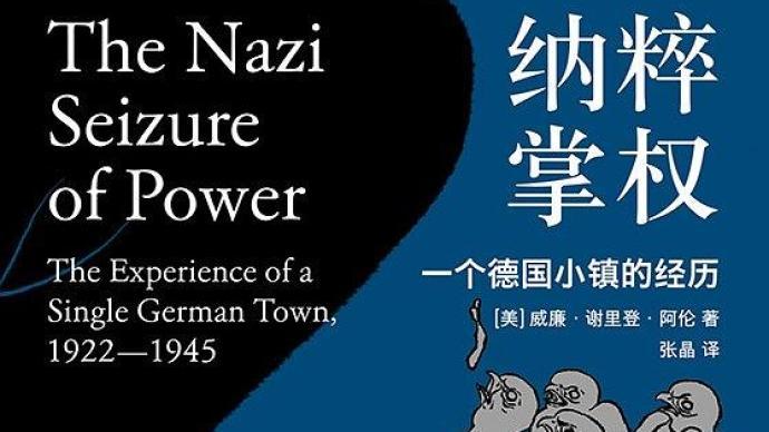 李公明   一周書記:小鎮風云與納粹……掌權