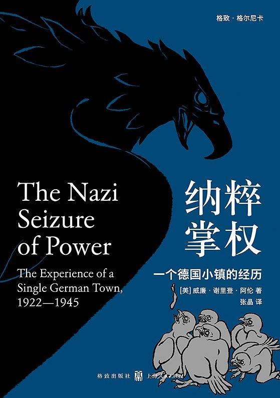 《纳粹掌权:一个德国小镇的经历》, [美]威廉·谢里登·阿伦著,张晶译,格致出版社2020年4月版,449页,75.00元