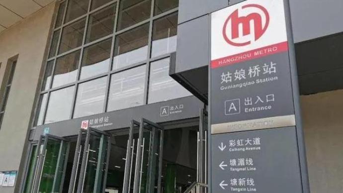 無需過閘機,杭州紹興地鐵首創付費區內換乘,一票互通