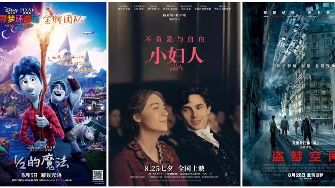 《盗梦空间》8月28日重映,《小妇人》定档七夕