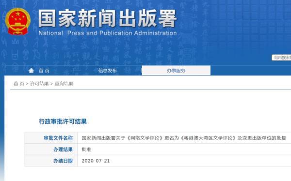 国家新闻出版署官网截图。