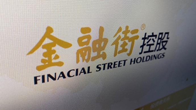 金融街:有息負債余額達到948億元,去年末凈資產389億