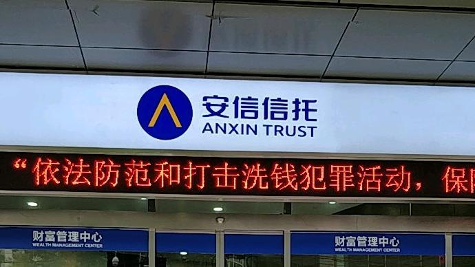 安信信托再被一家银行起诉,今年新增涉诉金额已逾百亿元