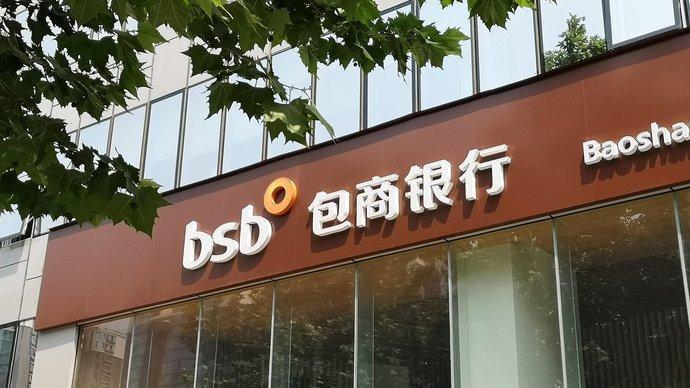 央行:包商银行将被提起破产申请,对相关人员进行追责问责