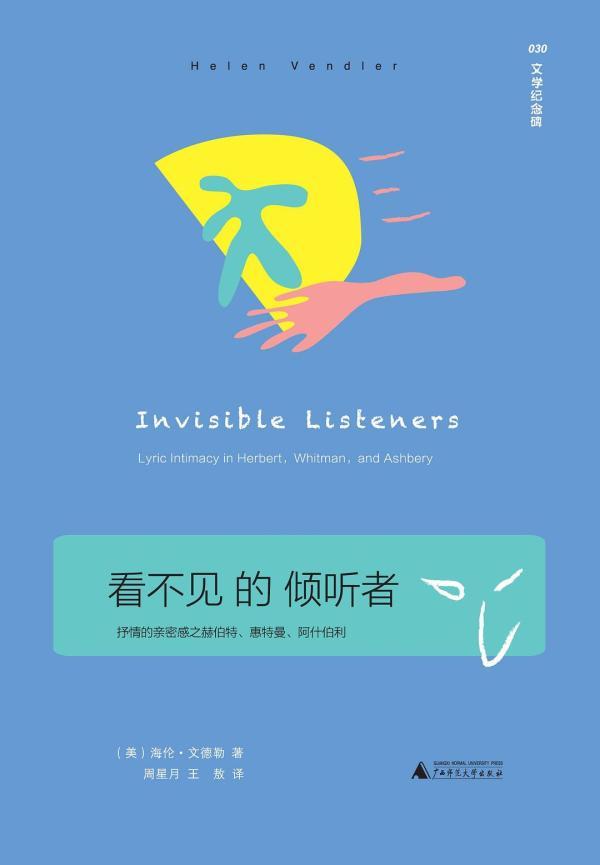 《看不见的倾听者》(<em>Invisible Listener: Lyric Intimacy in Herbert, Whitman, and Ashbery</em>),[美]海伦·文德勒著,周星月、王敖译,广西师范大学出版社,2019年9月出版,232页,48.00元