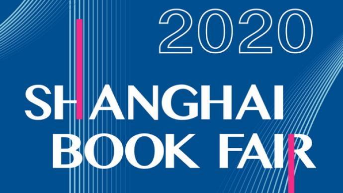 2020上海書展,上海文藝出版社有哪些新書