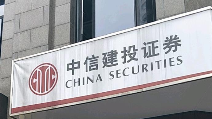 中信建投再澄清:与其他券商合并传闻不实,强烈谴责造谣者