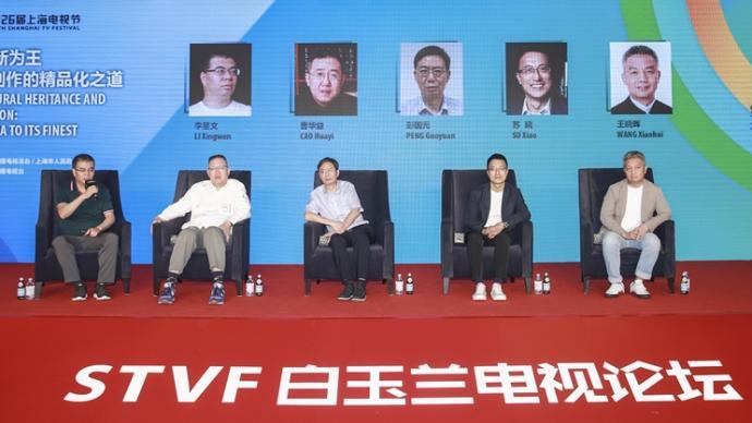 上海电视节|如何做出精品剧?在思想上守正,在艺术上创新