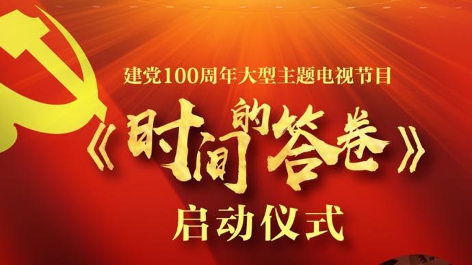 大型主题电视节目《时间的答卷》在沪启动,献礼建党百年