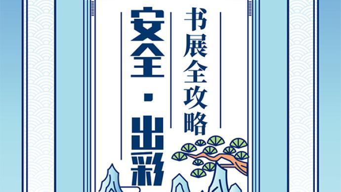 線上線下門票開售,今年上海書展哪些大不同?