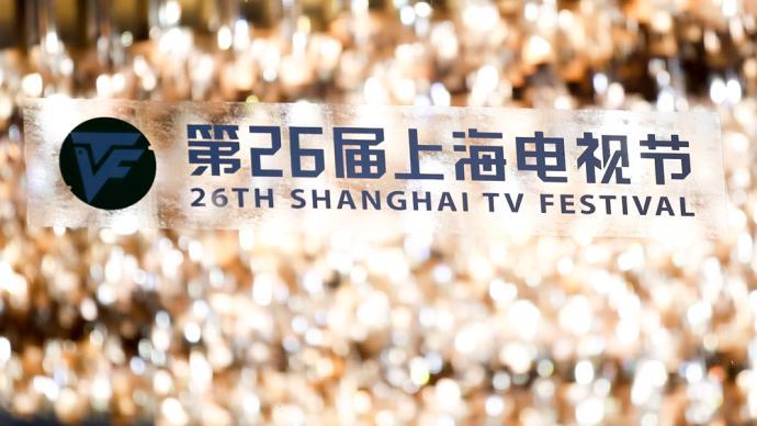 第26屆上海電視節今日閉幕:與人民同心,與時代同行