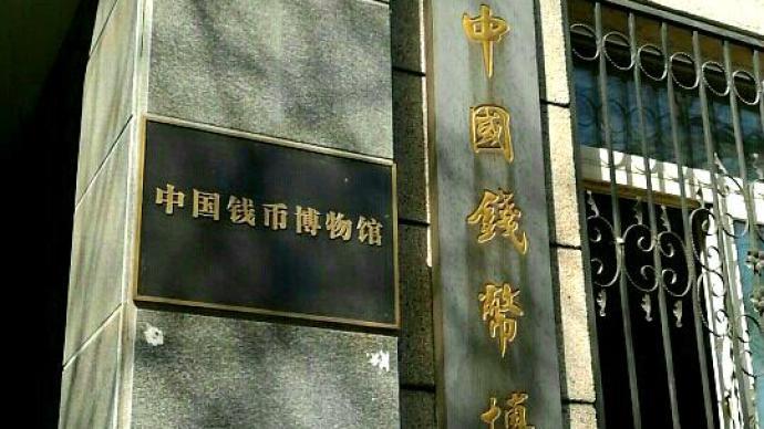 中国钱币博物馆声明:从未与中国文物学会联合监制银币产品