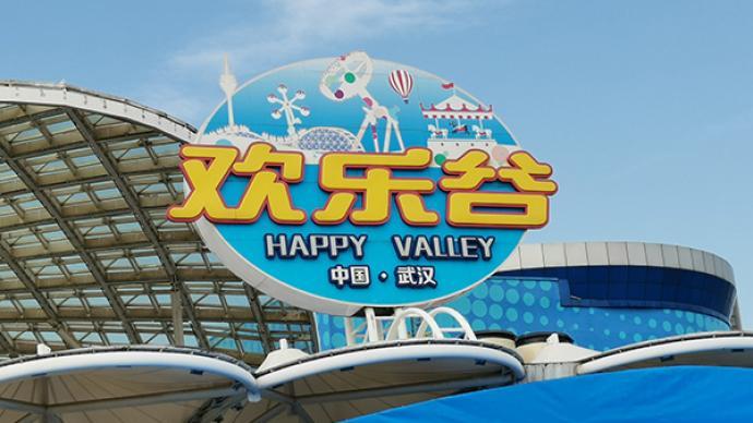 自8月8日起至年底,武汉欢乐谷向全国人民免费开放