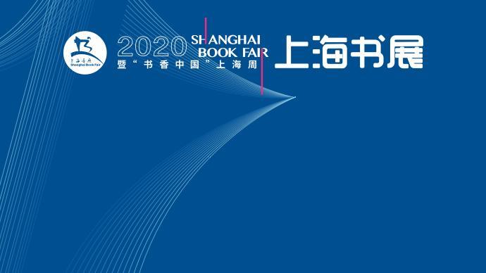 云逛上海書展,三百余場線上活動等你來挑