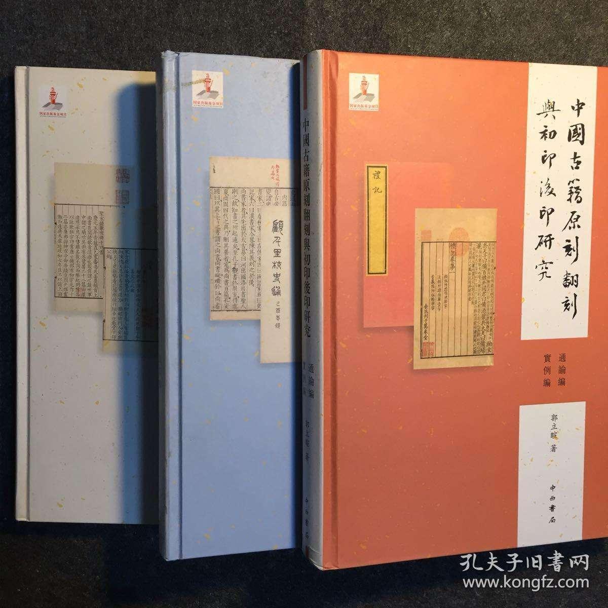 郭立暄《中国古籍原刻翻刻与初印后印研究》