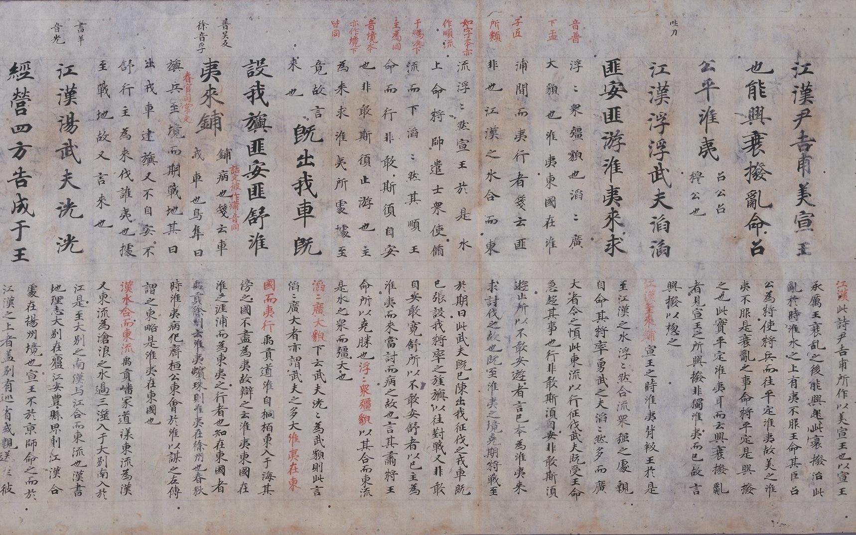 《毛诗传笺及正义》(日本东京国立博物馆藏)