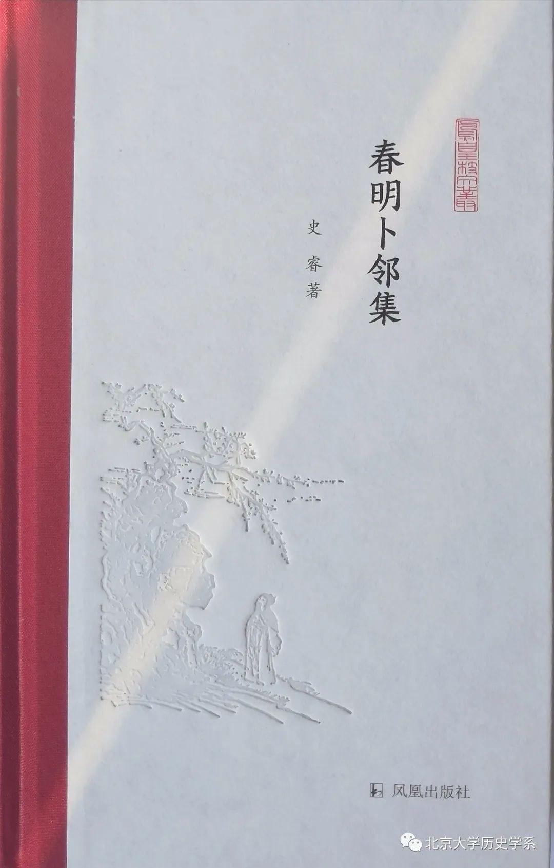 《春明卜邻集》,史睿著,凤凰出版社2020年6月版,296页,68.00元