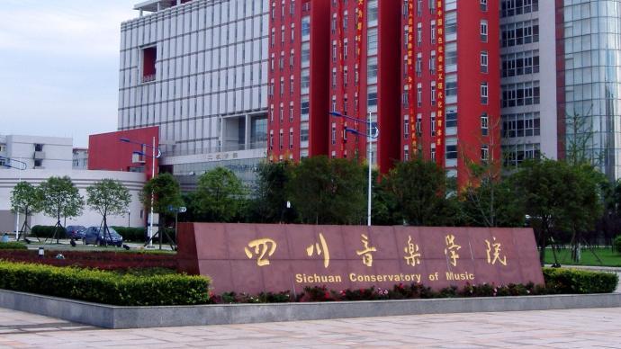 四川音乐学院3位女教授疑涉艺术专业招生腐败,校方:在核实