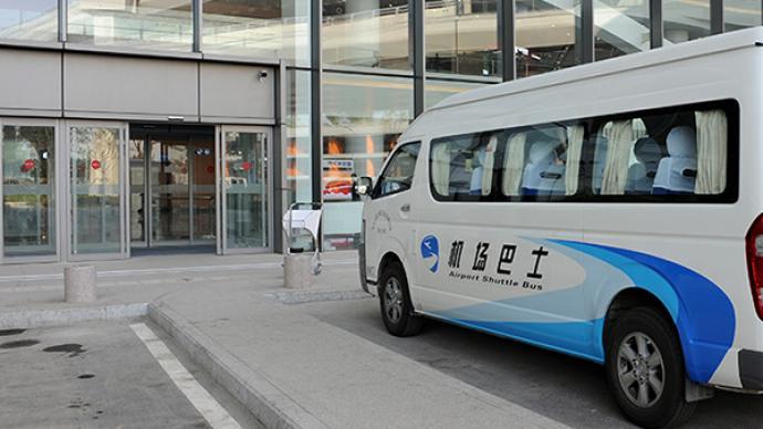 北京大兴机场巴士市内及省际线路今起全部恢复运营