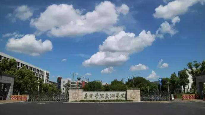 浙江省教育厅:嘉兴学院南湖学院申报转设为普通本科高校