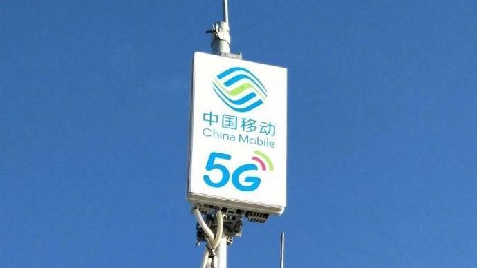 中移动副总:8月即可完成全年5G基站建设目标,超额无悬念