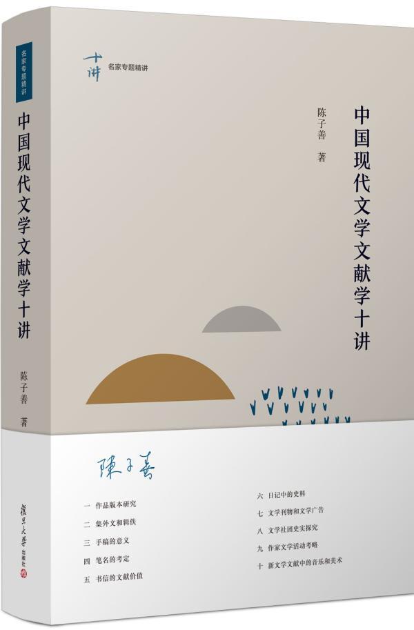 《中国现代文学文献学十讲》,陈子善著,复旦大学出版社,2020年8月即出,451页,75.00元