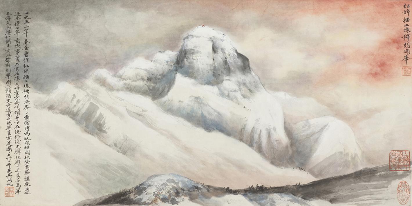 吴湖帆《江山如此多娇·红旗插上珠穆朗玛峰》