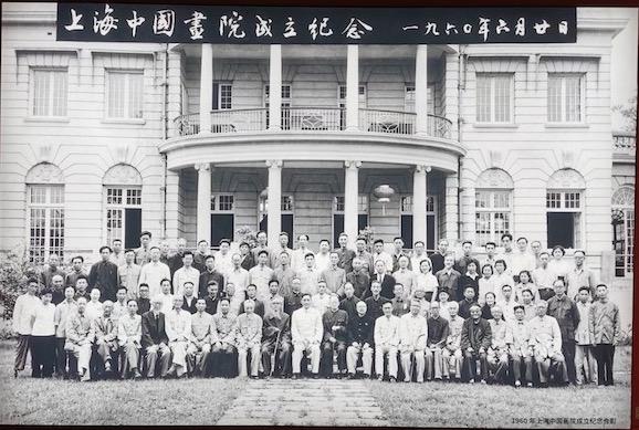 纪念上海中国画院成立时的合影