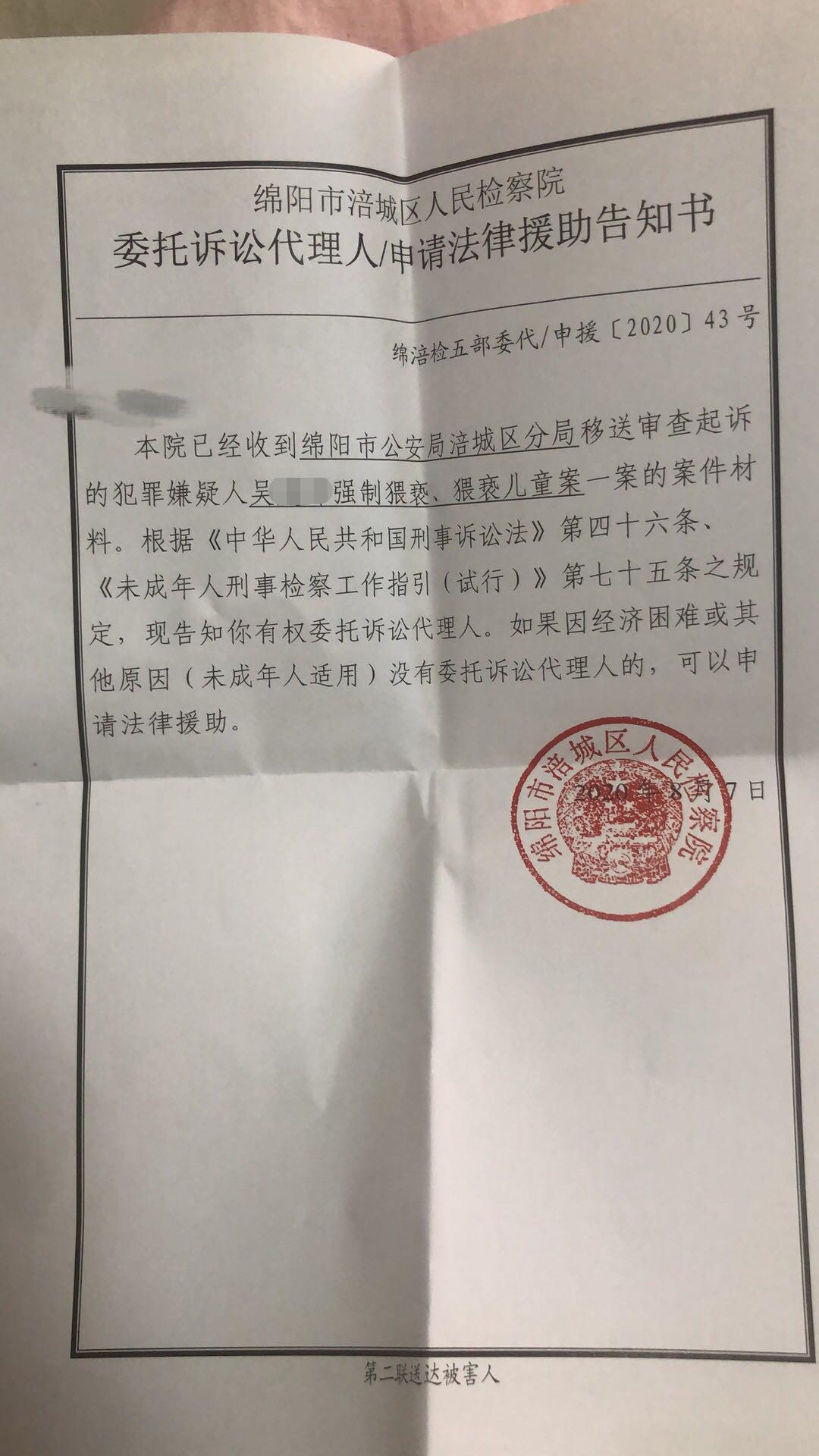 绵阳市涪城区人民检察院委托诉讼代理人/申请法律援助告知书。 受访者供图