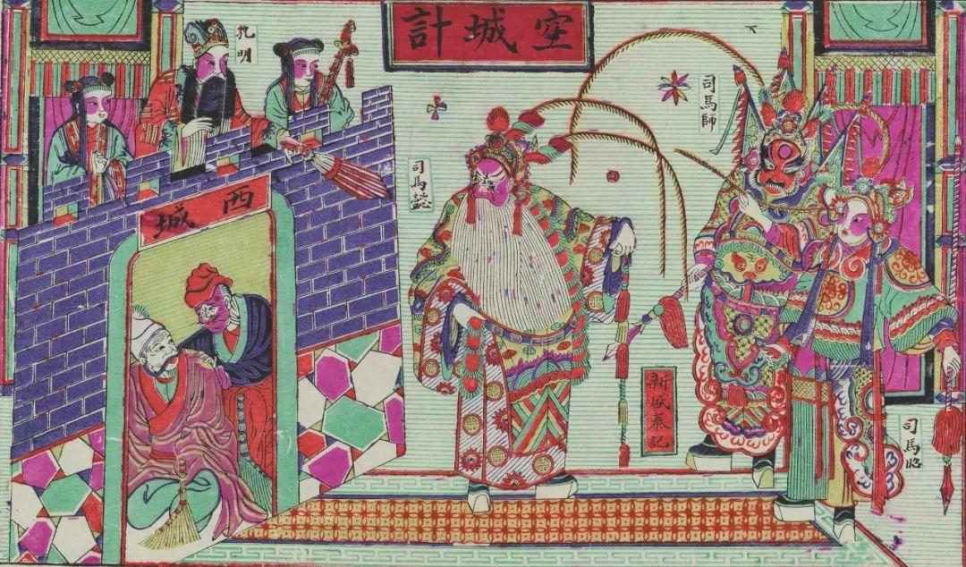 山东平度《空城计》纸本 36×50cm清代版中国美术馆藏
