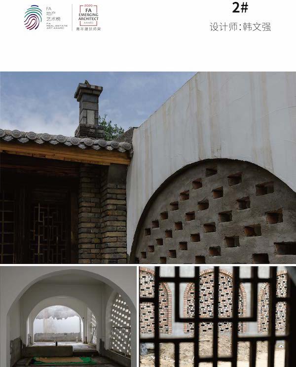 FA青年建筑师获奖作品展展出的设计师民宿
