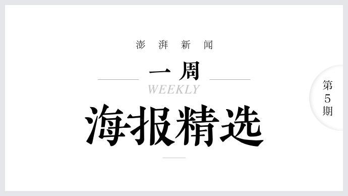 劫难与重生|澎湃海报周选(2020.8.3-8.9)