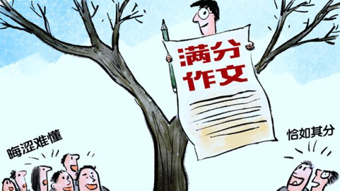 """中青報聚焦高考滿分作文:應承擔什么""""歷史重任"""""""