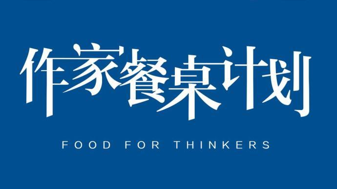 2020上海書展|作家餐桌計劃:這場文學盛宴,真的有飯吃