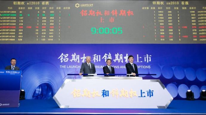 鋁期權和鋅期權上市:中國商品期權市場交易品種增至18個