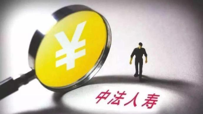 中法人壽再向股東借款800萬元,上半年凈虧損2764萬元