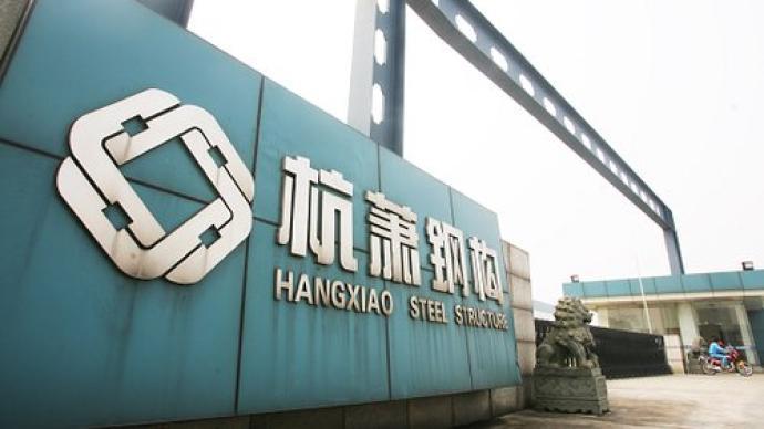 杭蕭鋼構:上半年凈利增超1.3倍,非流動資產處置為主因