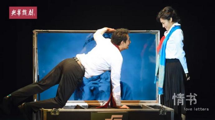 《情书》登上保利剧院:观众对于这个时候的剧场太珍贵了