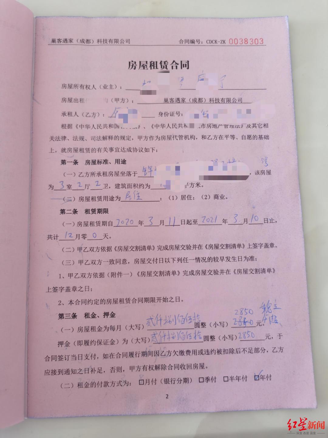 租客与公司签订的合同